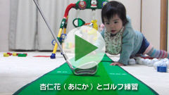 杏仁花とゴルフ練習