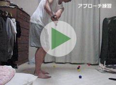 アプローチ練習動画