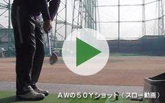 AWの50Yショット(スロー動画)