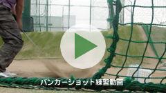 バンカーショット練習動画