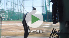 PWのショット練習動画