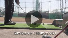 50Yアプローチ練習動画
