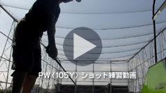 PW(105Y)練習動画