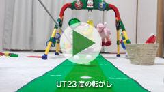 UT23度を使った転がし動画(パッティング)