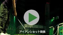 8番アイアンスイング動画
