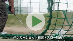 バンカーショットのスロー動画