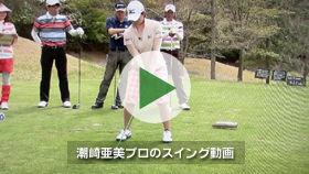 塩崎亜美プロのスイング動画