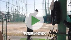 ウォーミングアップの反復素振り動画