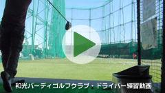 ドライバー練習動画