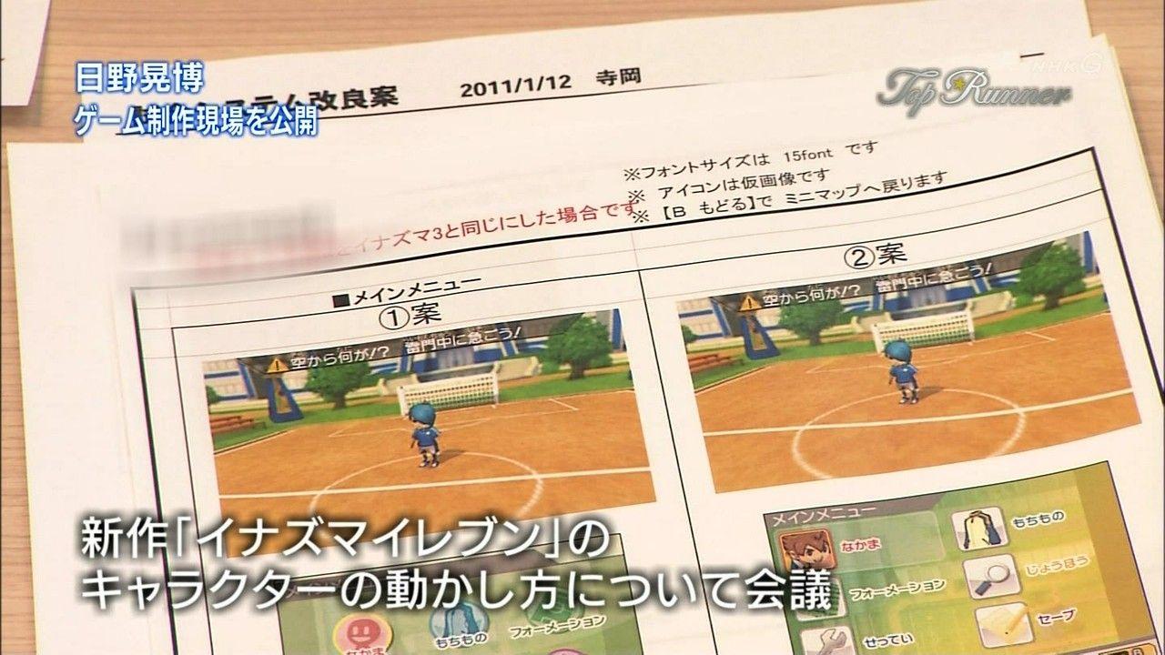 News de Inazuma Eleven 4 93317605