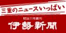 伊勢新聞HP