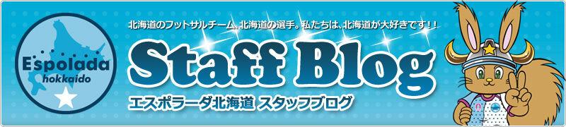 ESPOLADA STAFF BLOG - エスポラーダ北海道 -ESPOLADA HOKKAIDO-