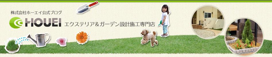 株式会社ホーエイ公式ブログ