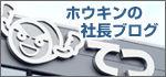 株式会社ホウキンの社長ブログ