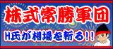 株式常勝軍団