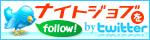 ナイトジョブ by Twitter