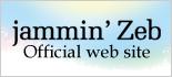 jammin' Zebオフィシャルウェブサイトへ