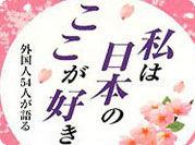 私は日本のここが好き!―外国人54人が語る