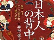 日本人の背中 欧米人はどこに惹かれ,何に驚くのか (集英社文庫)