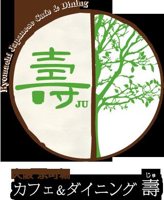 大阪 京町堀カフェ&ダイニング壽(じゅ)