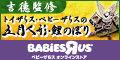 五月人形・こいのぼり特集【トイザらス・ベビーザらス】