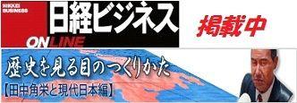 日経ビジネスオンライン 田中角栄