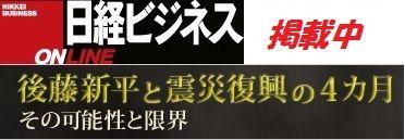 日経ビジネスオンライン 後藤新平