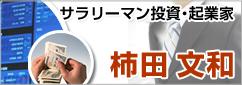 サラリーマン投資・起業家 柿田文和のブログ