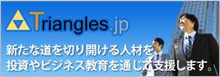 トライアングルズ