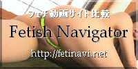フェチ動画サイト比較 Fetish Navigator
