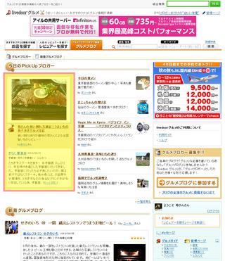 「2010/9/5 livedoor ピックアップブロガー」に選ばれました!