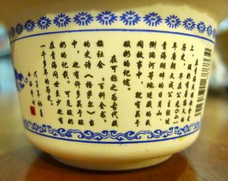 中国・上海で老青海酸奶(中国 青海省のプレーンヨーグルト)を食す!