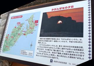 奄美大島の夕陽の名所、奄美大島龍郷町円「かがんばなトンネル」
