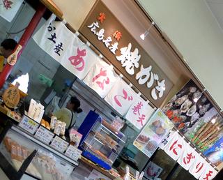 広島特産の「焼きがき」を食す!