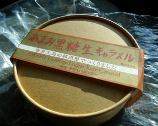 奄美大島の奄美きょら海工房で黒糖生キャラメル・スイーツを食す!