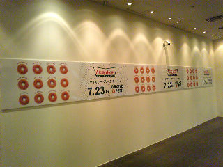 7月23日、遂に赤坂見附にも「クリスピー・クリーム・ドーナツ ベルビー赤坂店」がオープン!