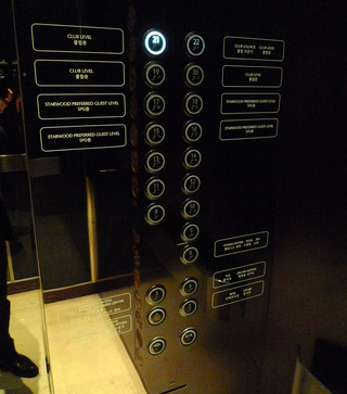 1泊2日、ソウル弾丸ツアー--仁川(インチョン)シェラトンホテル