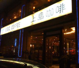 中国・上海でよく見かけるニセモノの台湾系「上島珈琲」UBC