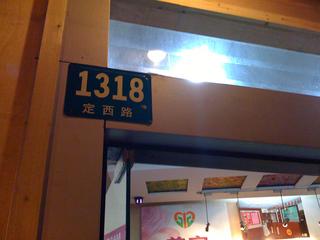中国・上海 中山公園地区にある日本人にも安心・安全な安いマッサージ店「美宮保健按摩」