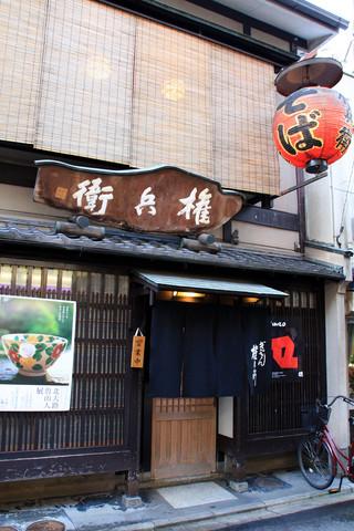 京都・祇園のそば・うどんの老舗『権兵衛』で蕎麦を食す!