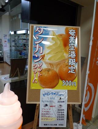奄美大島空港でタンカンソフトクリームを食す!