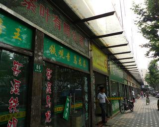 中国・上海 中国茶なら何でも揃う大寧国際茶城