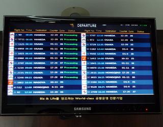 1泊2日、ソウル弾丸ツアー--日本航空「JL090」便