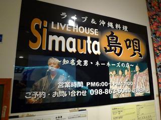 ライブハウス「島唄(しまうた)SIMA UTA」