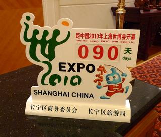 2010年5月1日から2010年10月31日まで上海で開催される「上海国際博覧会」