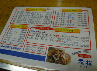 広島お好み焼き「老松」おいまつ