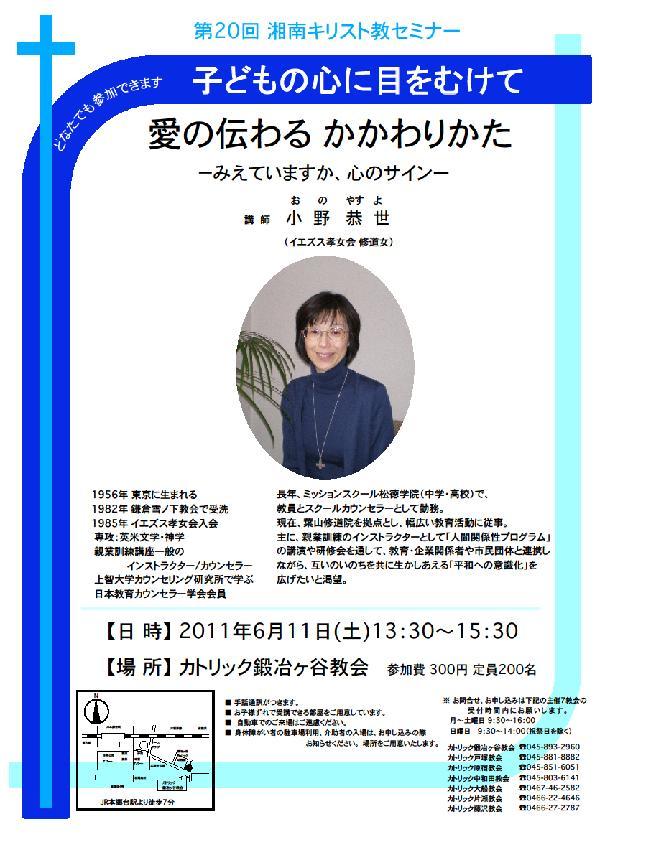 第20回湘南キリスト教セミナー