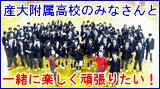 新潟産業大学附属高等学校