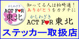 ACT FOR 東北ステッカー取扱店