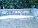読売巨人軍発祥の地(旧谷津球場、現谷津バラ園)